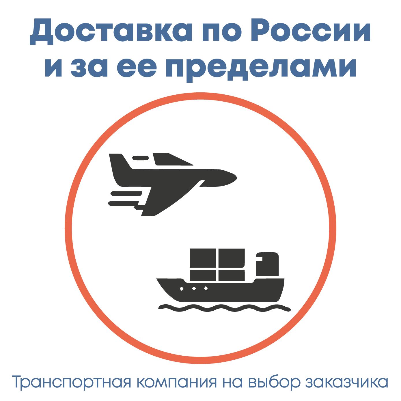 иконка международной доставки