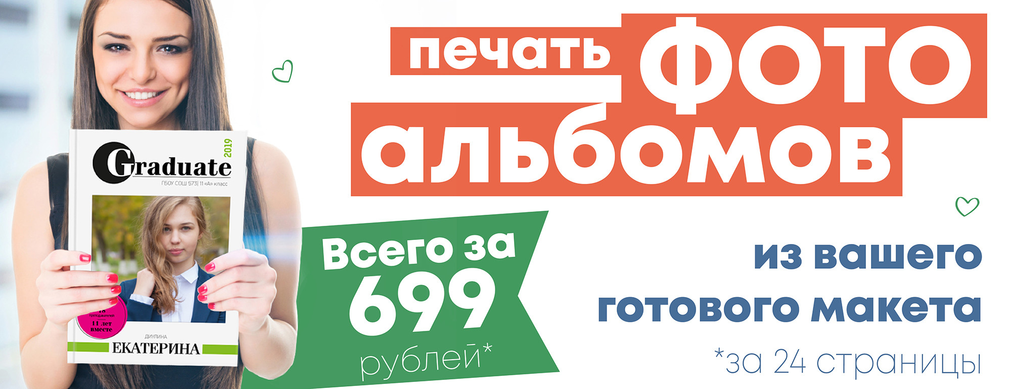 Заказать печать альбома из своего макета за 699 рублей