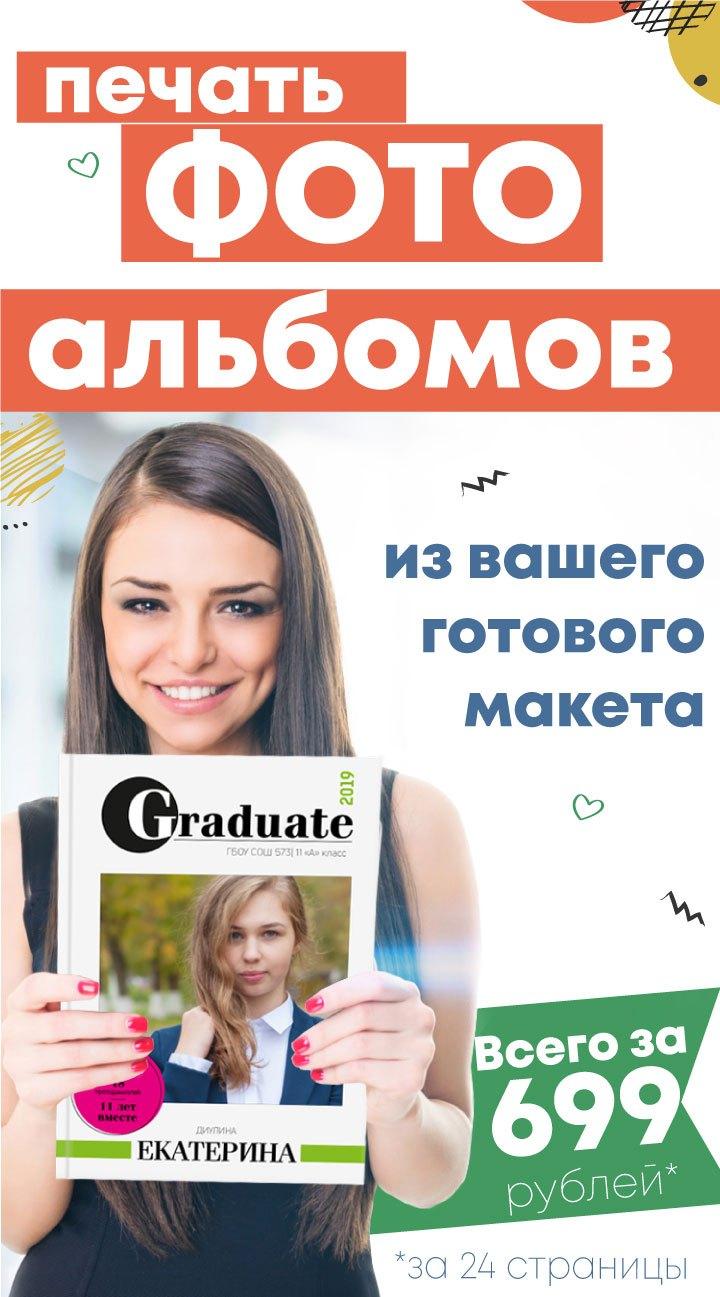 Заказать печать из своего макета за 699 рублей в PicsPrint.ru