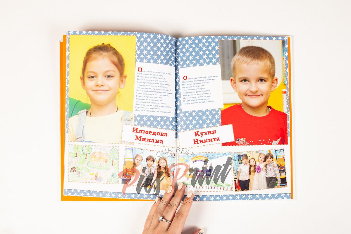 Выпускной альбом с личными страницами детей