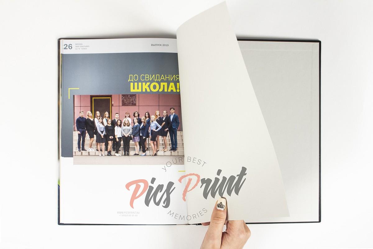 последняя страница фотоальбома с фотографией