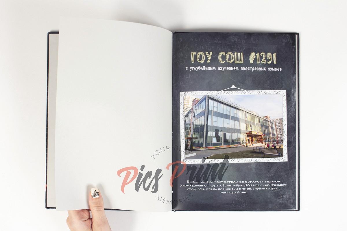 фотография школы на титульной странице альбома