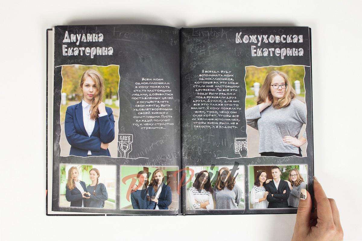 персональная страница в выпускном альбоме