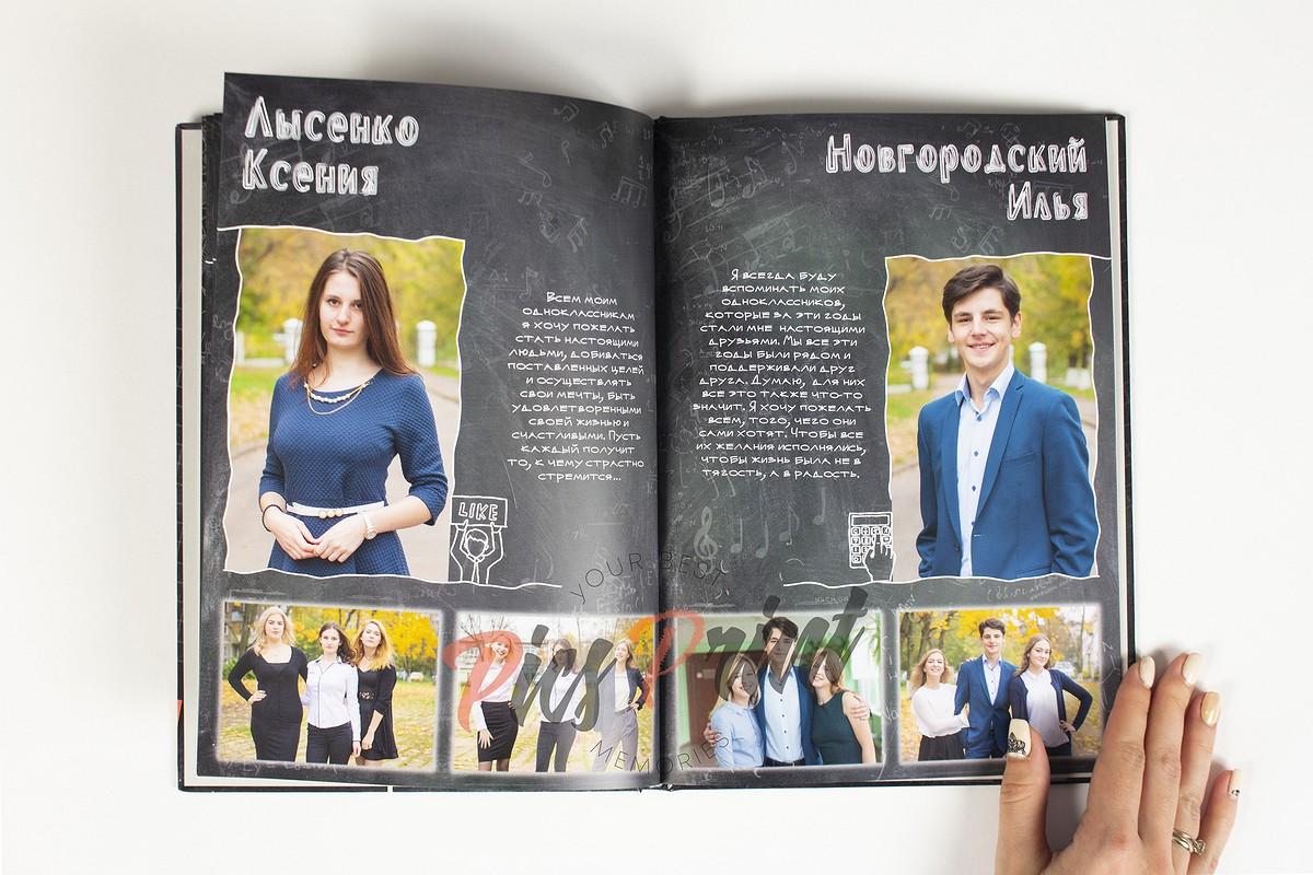 Пожелания и фотографии с друзьями в выпускном альбоме