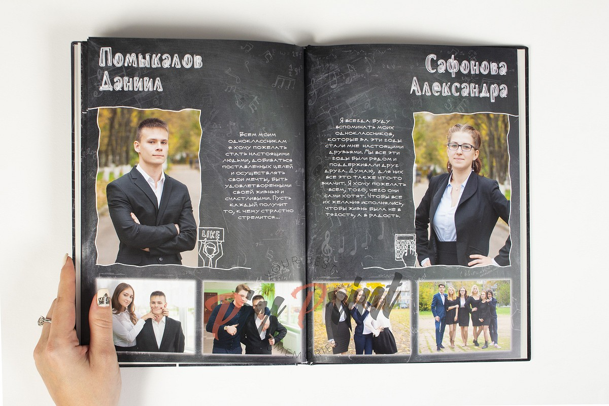 Пожелания выпускников на личной странице альбома