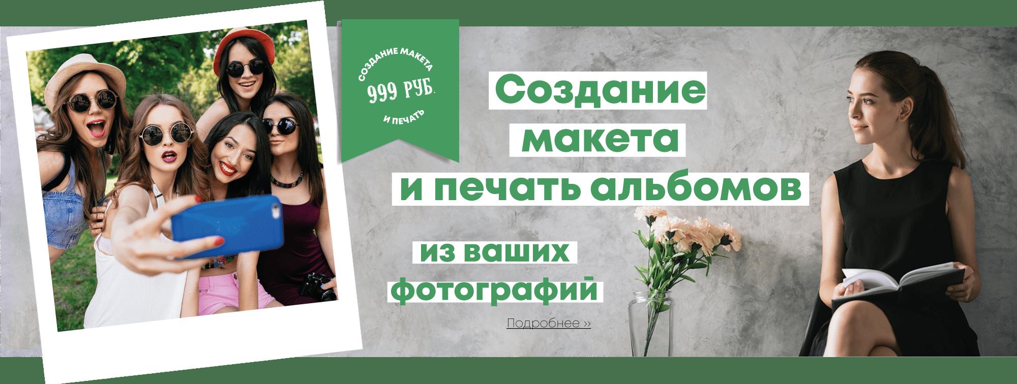 Создание макета из Ваших фото и печать за 999 руб.